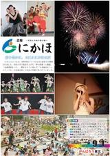 広報にかほ2013年9月1日号
