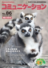 大森山動物園「コミュニケーション」2013年9月1日号