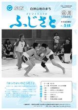 広報ふじさと2013年9月号