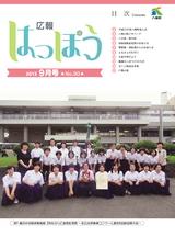 広報はっぽう2013年9月号