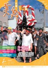 広報美郷2013年9月号