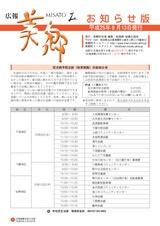 広報美郷2013年9月号 お知らせ版