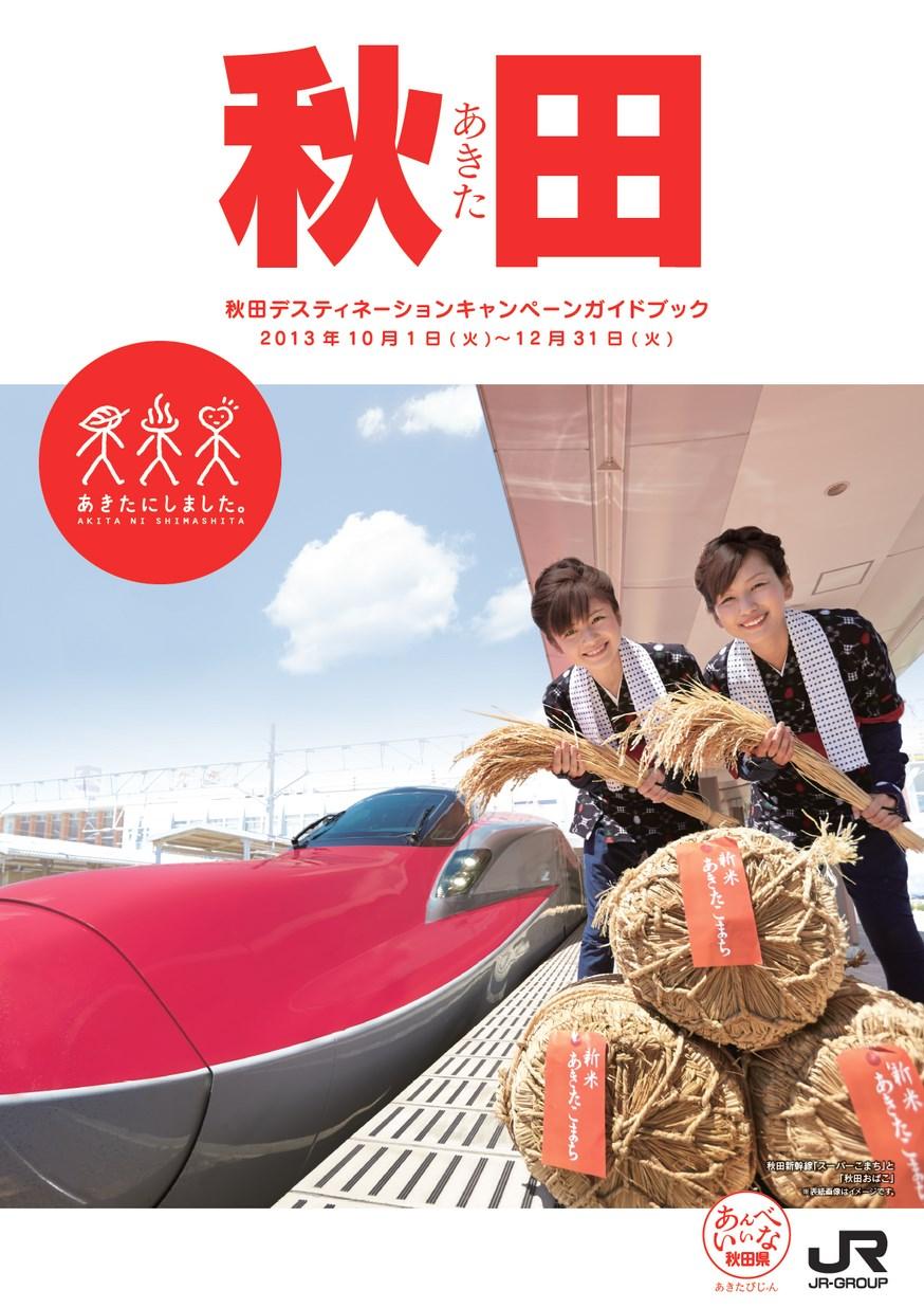 秋田デスティネーションガイドブック