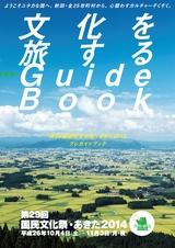 第29回 国民文化祭・あきた2014「プレガイドブック」