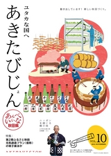 秋田県広報紙 あきたびじょん2013年11月号