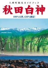 八峰町観光ガイド「秋田白神」