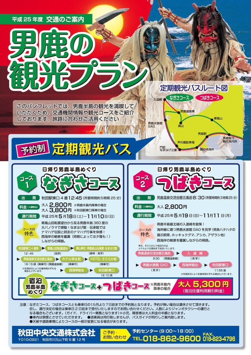 男鹿観光プラン「交通のご案内」平成25年度