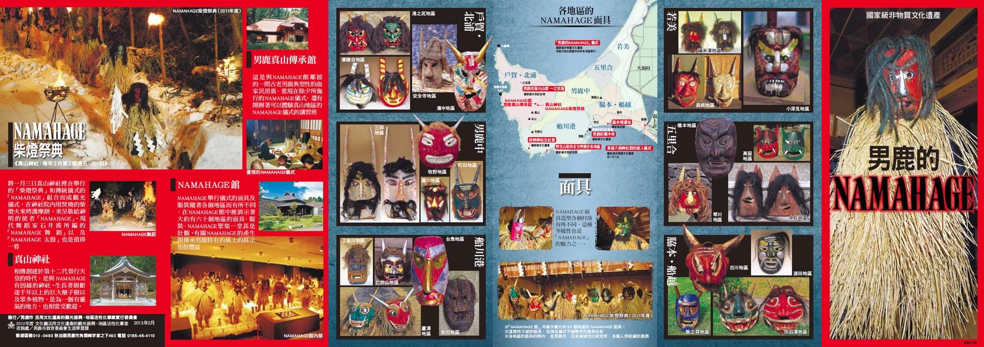 男鹿市 男鹿のナマハゲ パンフレット2012年 中國傳統