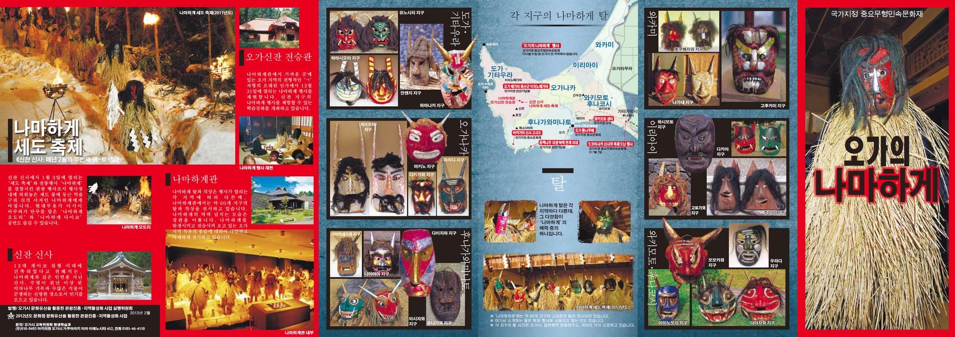 男鹿市 男鹿のナマハゲ パンフレット2012年 한국