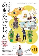秋田県広報紙 あきたびじょん2014年1月号