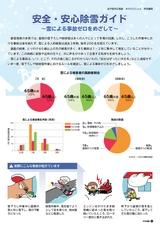 秋田県広報紙 あきたびじょん2014年1月号 特別編集