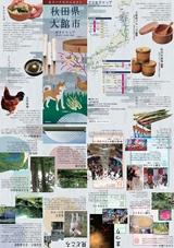 大館市観光ガイドマップ