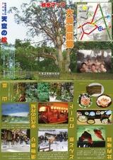 大館市大滝温泉郷観光ガイドマップ