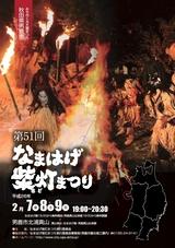 男鹿市「なまはげ柴灯(せど)まつり」2014年2月