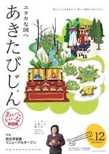 秋田県広報紙 あきたびじょん2014年3月号