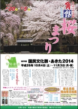 仙北市 角館桜まつり2014 観光案内