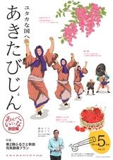 秋田県広報紙 あきたびじょん2014年5月号