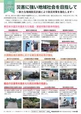 秋田県広報紙 あきたびじょん2014年5月号 特別編集