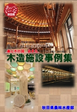 秋田県林業木材産業課「森と木の国あきた 木造施設事例集」2014年5月