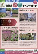 仙北市「春夏イベントガイド2014」観光案内