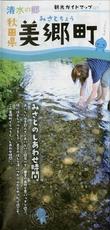 美郷町「観光ガイドマップ」2014