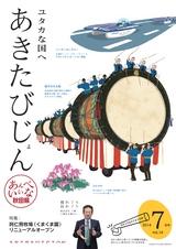 秋田県広報紙 あきたびじょん2014年7月号