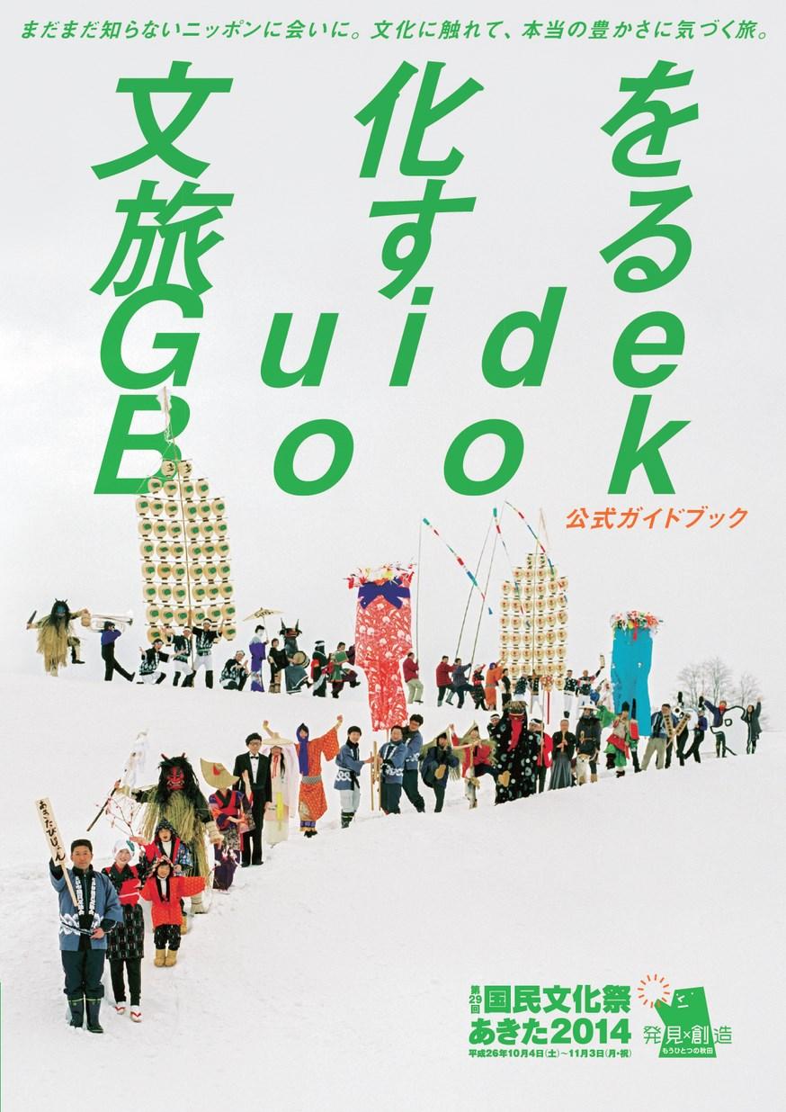 第29回 国民文化祭・あきた2014「公式ガイドブック」