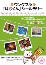 大館市 ワンダフル「はちくん」シールラリー2014