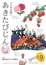 秋田県広報紙 あきたびじょん2014年9月号