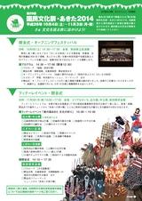 秋田県広報紙 あきたびじょん2014年9月号 特別編集