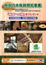 秋田県林業木材産業課「秋田の木販路開拓事業」2014