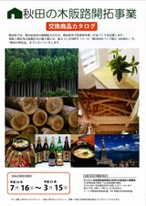 秋田県林業木材産業課「秋田の木販路開拓事業 交換商品カタログ」2014
