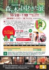 秋田県林業木材産業課「森と木の国あきた展」2014