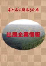 秋田県林業木材産業課「森と木の国あきた展 出展企業情報」2014