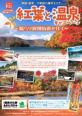 鹿角市「紅葉と温泉キャンペーン」2014