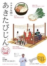 秋田県広報紙 あきたびじょん2014年11月号