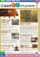仙北市「秋冬イベントガイド2014」観光案内