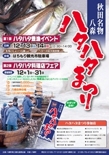 八峰町「秋田名物八森ハタハタまつり」2014