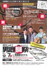 男鹿市「男鹿鰰祭」2014