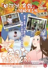 仙北市「あきたTABIYORI2014」秋冬号
