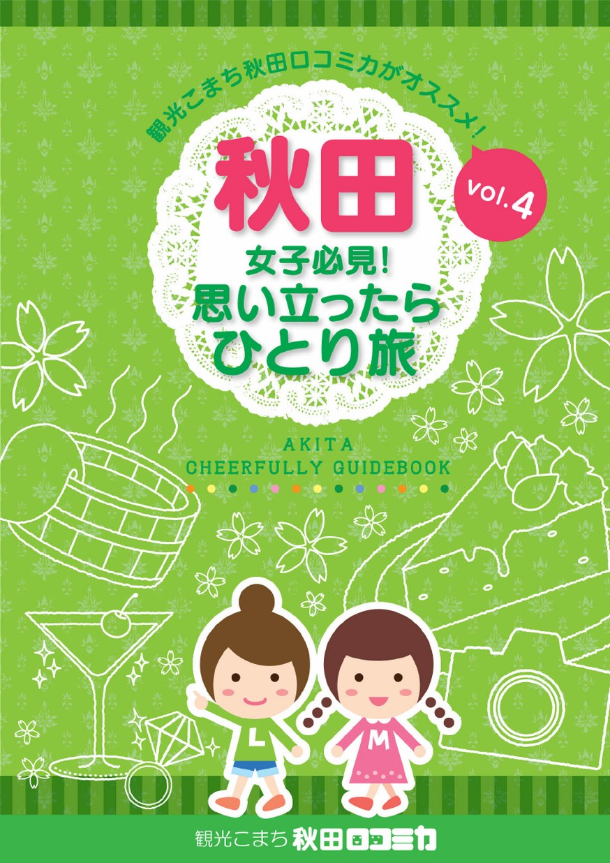 観光こまち「秋田ロコミカ」vol.4