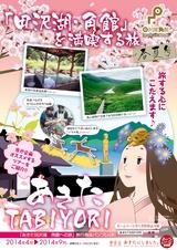 仙北市「あきたTABIYORI2014」春夏号