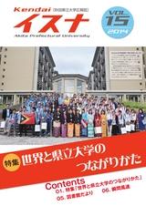 秋田県立大学広報紙「イスナvol.15」2014
