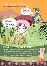 北秋田市「根森田農村体験ツアー」2014 観光