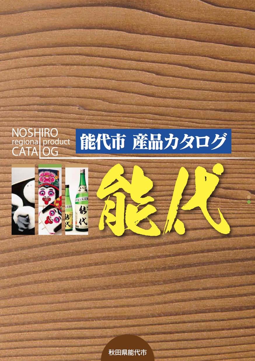 能代市「産品カタログ」2014