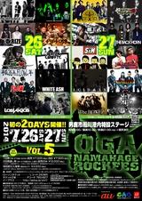 2014 男鹿ナマハゲロックフェスティバル Vol.5