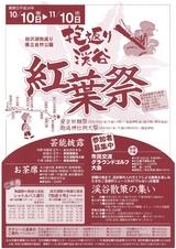 仙北市「抱返り渓谷 紅葉祭」2014