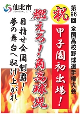 仙北市「角館高校応援チラシ」2014