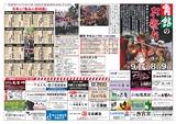仙北市「角館のお祭り」2014