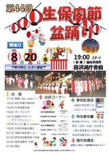 仙北市「生保内節盆踊り」2014